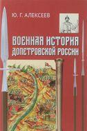 Военная история допетровской России