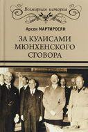 За кулисами Мюнхенского сговора. Кто привел войну в СССР