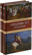 Людовик XIV и его век. Комплект из 2 книг