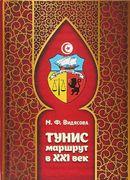 Тунис. Маршрут в XXI век