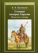 Степные империи Евразии: монголы и татары