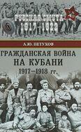 Гражданская война на Кубани 1917-1918 гг