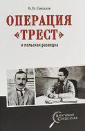 """Операция """"Трест"""" и польская разведка"""