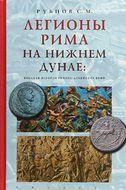 Легионы Рима на Нижнем Дунае: военная история римско-дакийских войн