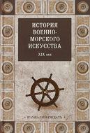 История военно-морского искусства. ХIХ век