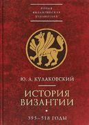 История Византии. В 3 томах. Том 1. 395-518 гг.