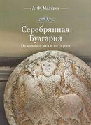 Серебряная Булгария. Основные вехи истории