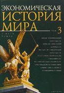 Экономическая история мира. Том 3
