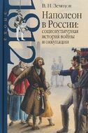 Наполеон в России: социокультурная история войны и оккупации