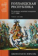 Голландская республика. Ее подъем, величие и падение. 1477-1806. Том 2. 1651-1806