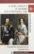 Любовные драмы Александр II в любви и супружестве. Любовные приключения императора