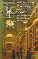 Российский генералитет эпохи 1812 года. Опыт изучения коллективной биографии