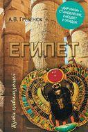 Египет. Дар Нила - становление, расцвет и упадок
