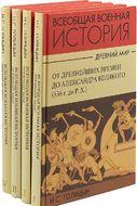 Всеобщая военная история. Древний мир. В 4 томах (комплект)