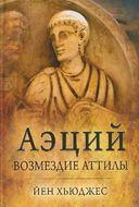 Аэций. Возмездие Аттилы