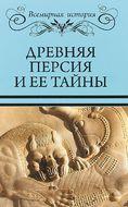 Древняя Персия и ее тайны