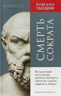 Смерть Сократа. Интерпретация платоновских диалогов Евтифрон, Апология Сократа