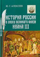 История России в эпоху великого князя Ивана III