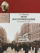 Мои воспоминания. Из революционной борьбы и культурно-общественной деятельности. В 3-х томах Том 3