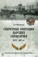 Секретные операции царских спецслужб 1877-1917 гг.