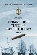 Неизвестная трагедия Русского флота 1807 гогда