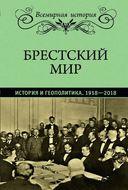 Брестский мир. История и геополитика. 1918-2018