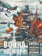 Война на море. Битвы и сражения, изменившие ход истории