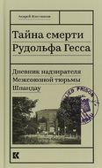 Тайна смерти Рудольфа Гесса: Дневник надзирателя Межсоюзной тюрьмы Шпандау