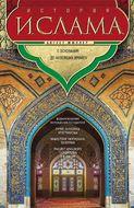 История ислама. Т. 3, 4. С основания до новейших времен