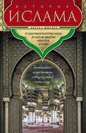 История ислама. Т. 1, 2. От доисламской истории арабов до падения династии Аббасидов в XVI веке