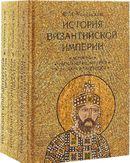 История Византийской империи. В 3 томах (комплект)