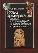 Готланд Эрманариха: остроготы в Восточной Европе на рубеже Древности и Средневековья