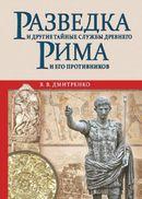 Разведка и другие тайные службы Древнего Рима и его противников