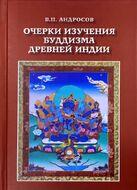 Очерки изучения буддизма древней Индии