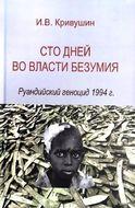 Сто дней во власти безумия. Рyaндийский геноцид 1994 г.