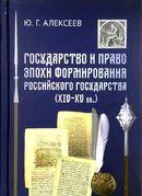 Государство и право в эпоху формирования Российского государства (XIV - XV вв.)
