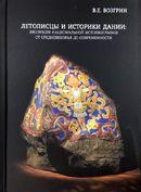 Летописцы и историки Дании: эволюция национальной историографии от Средневековья до современности