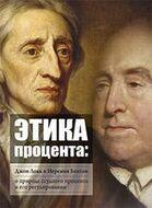 Этика процента. Джон Локк и Иеремия Бентам о природе ссудного процента и его регулировании. Сборник