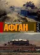 Афган. Русские на войне