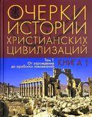 Очерки истории христианских цивилизаций. Том 1. В 2 книгах. От зарождения до арабских завоеваний