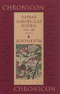 Первая Ливонская война. 1480-1481 годы. Документы