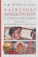 Александр Македонский в Трансоксиане. Походы. Историческая география