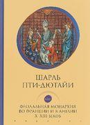 Феодальная монархия во Франции и в Англии Х-ХIII веков