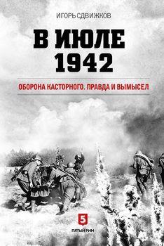 В июле 1942. Оборона Касторного. Правда и вымысел