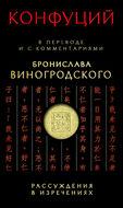 """Рассуждения в изречениях"""" Конфуция: в переводе и с комментариями Бронислава Виногродского"""