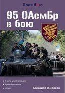 95 ОАемБр в бою