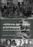 """""""Червоні"""" партизани Добрянщини за лаштунками радянських міфів"""