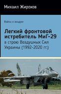 Легкий фронтовой истребитель МиГ-29 в строю Воздушных Сил Украины (1992-2020 гг.)