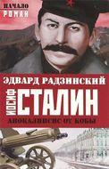 Апокалипсис от Кобы. Иосиф Сталин. Начало.