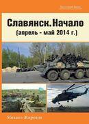 Славянск. Начало (апрель-май 2014 г.)